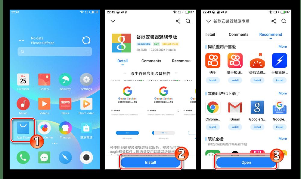 Meizu M5 Note Flyme 8 A установка GMS Installer из Meizu App Store