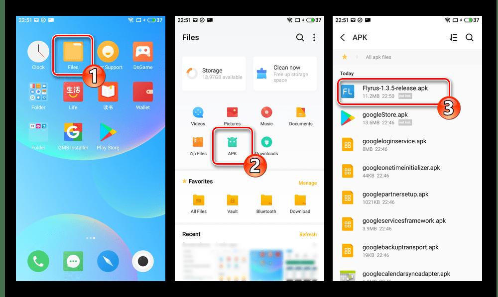 Meizu M5 Note Flyme OS 8 A открытие apk-файла русификатора системы Flyrus в Проводнике ОС