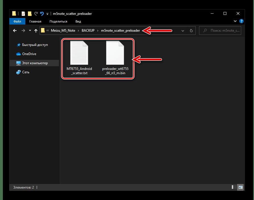Meizu M5 Note необходимые для создания бэкапа через SP Flash Tool файлы