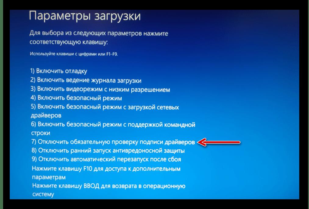 Meizu M5 Note отключение проверки цифровой подписи драйверов в Windows перед установкой компонентов для сопряжения