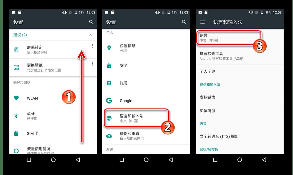 Meizu M5 Note Открытие страницы выбор языка интерфейса в Андроид на китайском