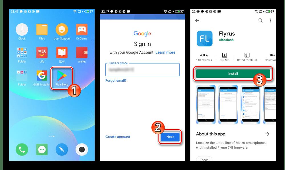 Meizu M5 Note русификация Flyme OS 8 A - инсталляция приложения Flyrus из Google Play Маркета