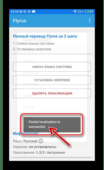 Meizu M5 Note русификация Flyme OS 8 A приложение Flyrus - смена локализации системы успешно завершена