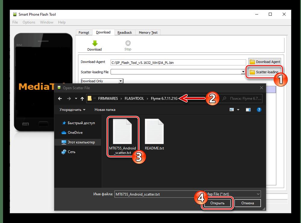 Meizu M5 Note SP Flash Tool указание скаттер-файла из папки с распакованной прошивкой