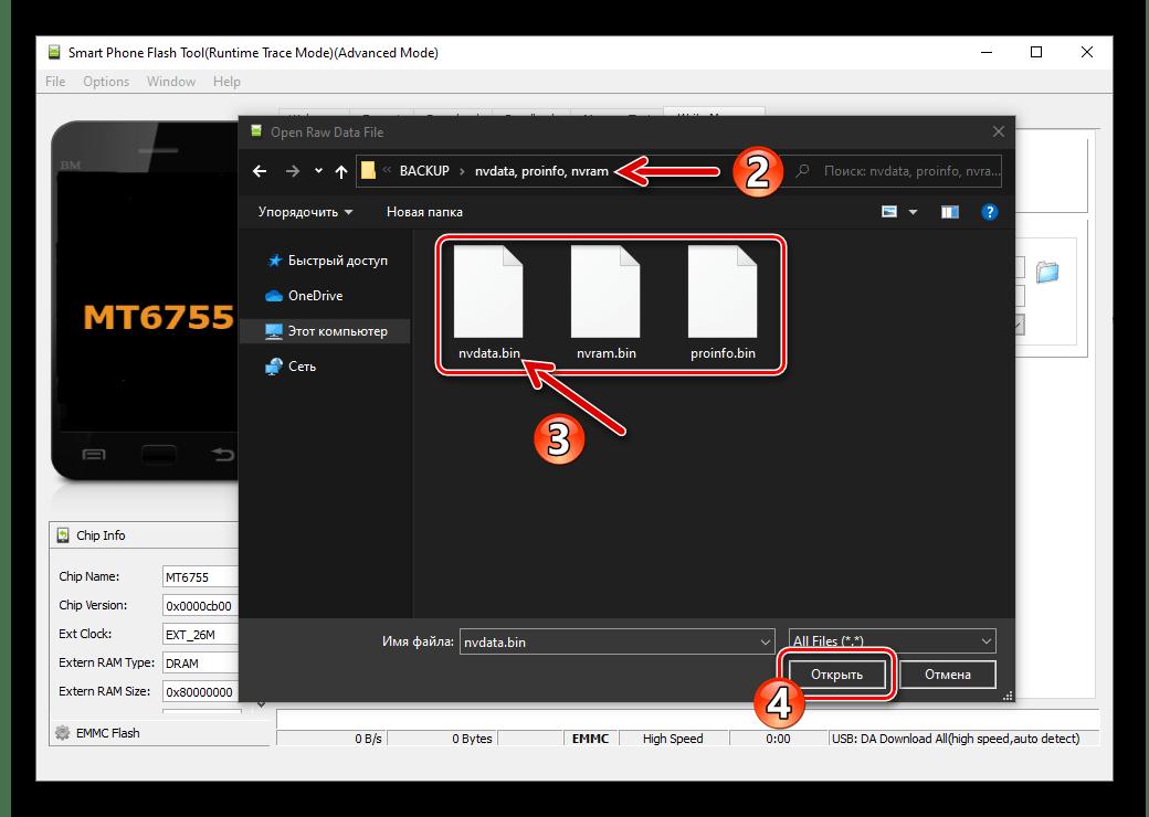 Meizu M5 Note SP Flash Tool восстановление разделов Write Memory - выбор файла-дампа сохраненного на диске ПК