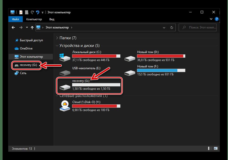 Meizu M5 Note Съёмный диск recovery в Проводнике Windows при подключении смартфона с открытой средой восстановления к ПК