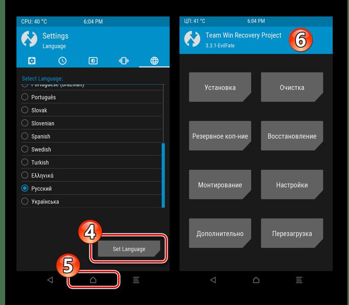 Meizu M5 Note TWRP для смартфона - переключение интерфейса рекавери на русский язык