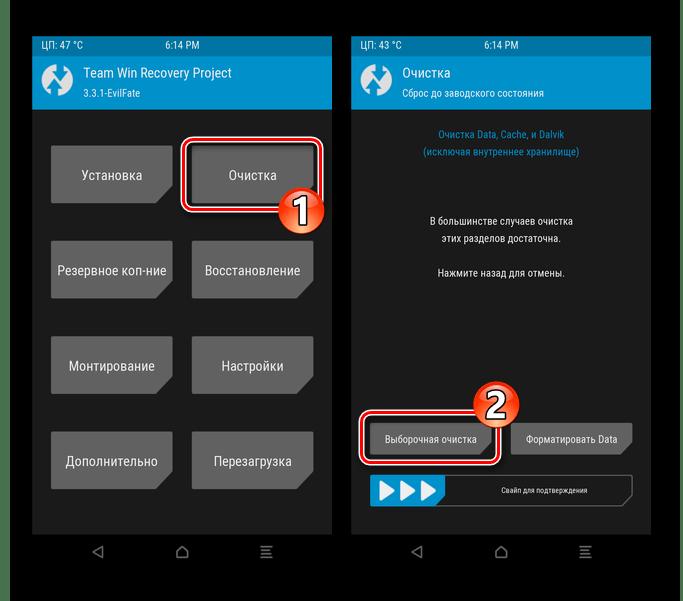 Meizu M5 Note TWRP Очистка - Выборочная очистка