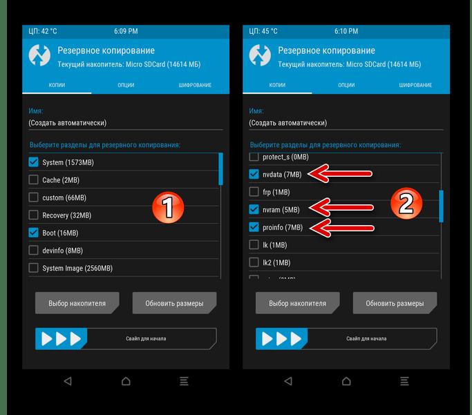 Meizu M5 Note TWRP Создание бэкапа - выбор разделов для резервного копирования