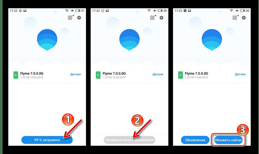 Meizu M5 Note завершение загрузки обновления для FlymeOS, проверка пакета, переход к установке немедленно