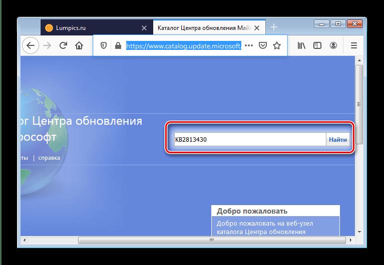 Начать поиск обновления для устранения ошибки «Сертификат безопасности сайта не является действительным» в браузере в Windows 7
