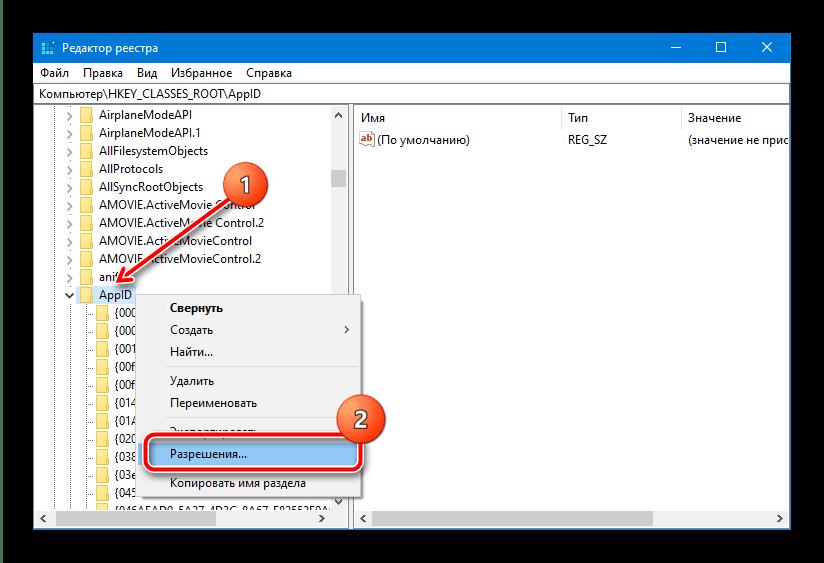 Начать выдачу разрешений папке в реестре для устранения проблемы «Ошибка 1920. не удалось запустить службу» в Microsoft Office