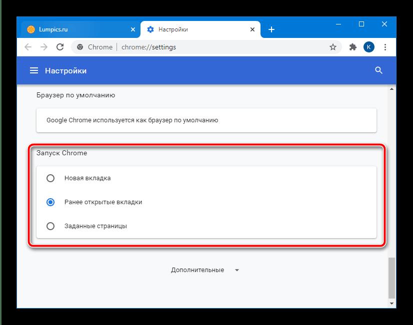 Настроить запуск браузера для восстановления всех закрытых вкладок в Google Chrome