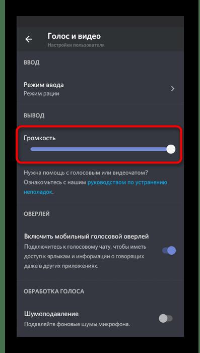 Настройка громкости приложения для исправления проблемы с плохой слышимостью в Discord