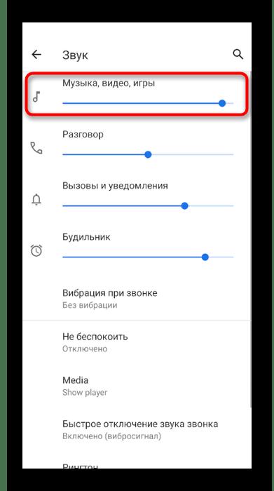 Настройка системной громкости для исправления проблемы с плохой слышимостью в Discord на мобильном устройстве