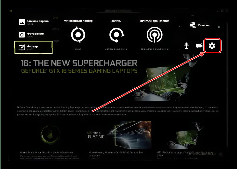 Настройки оверлея GeForce Experience для включения счётчика FPS