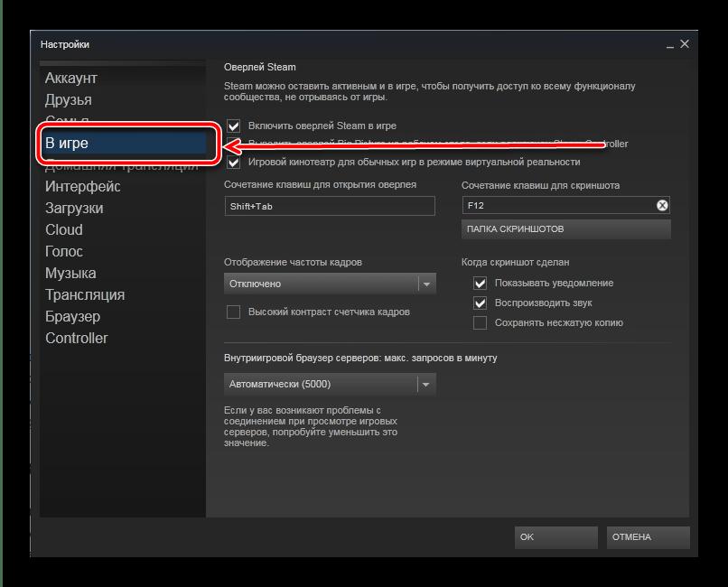 Настройки оверлея Steam в игре для включения счётчика FPS
