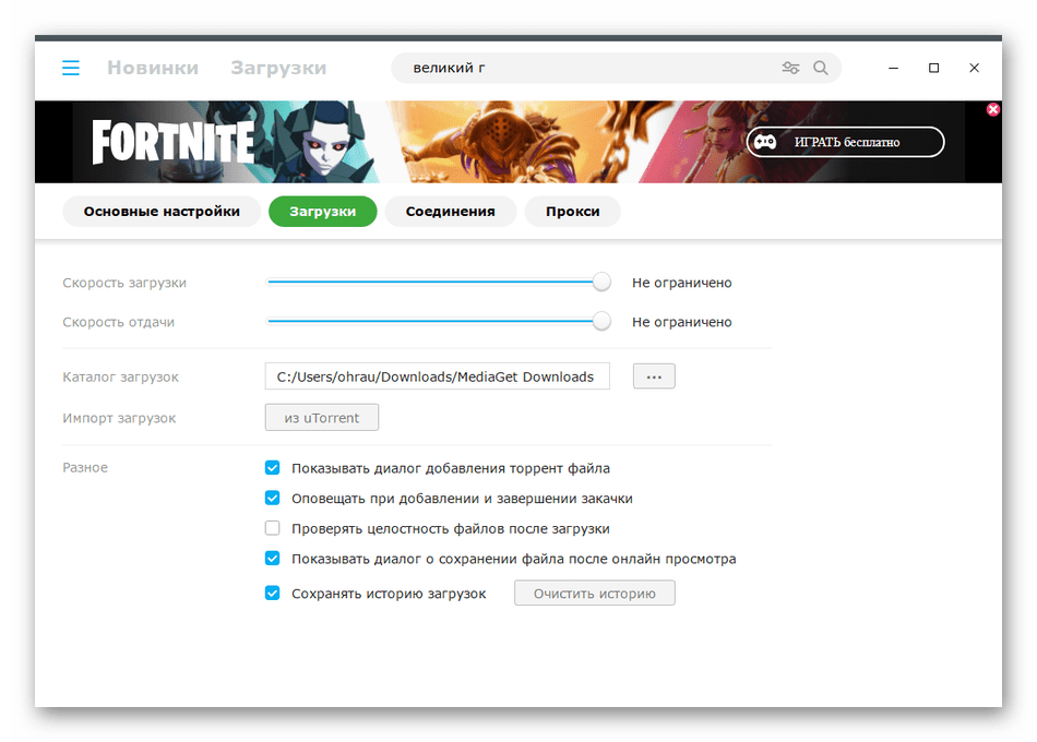 Настройки скачивания файлов в торрент-клиенте MediaGet после его установки на компьютер