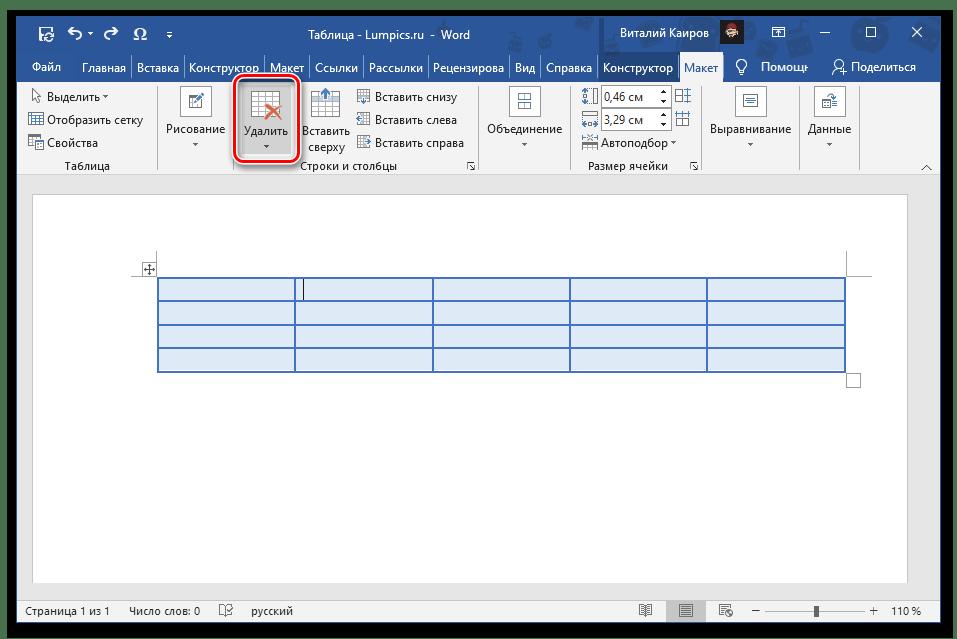 Нажать на кнопку Удалить во вкладке Макет группы Работа с таблицами в программе Microsoft Word
