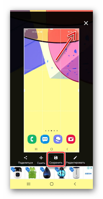 Обрезка скриншота в приложении Screen Master