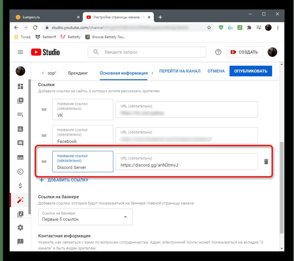 Оформление ссылки для своего сервера Discord на канале видеохостинга
