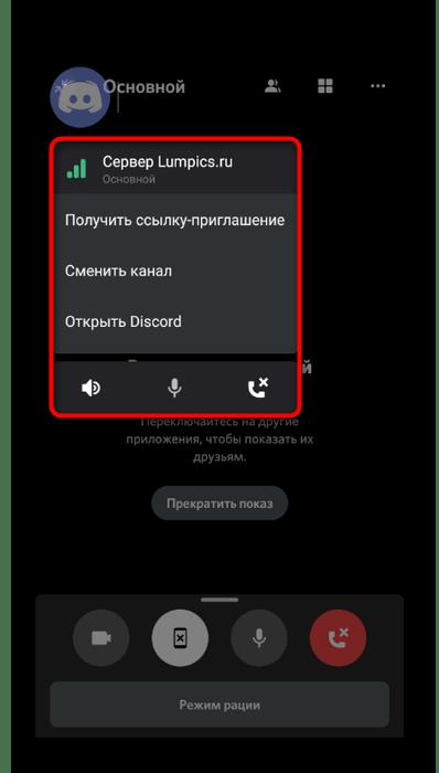 Окно управления потоком для трансляции системных звуков в мобильном приложении Discord