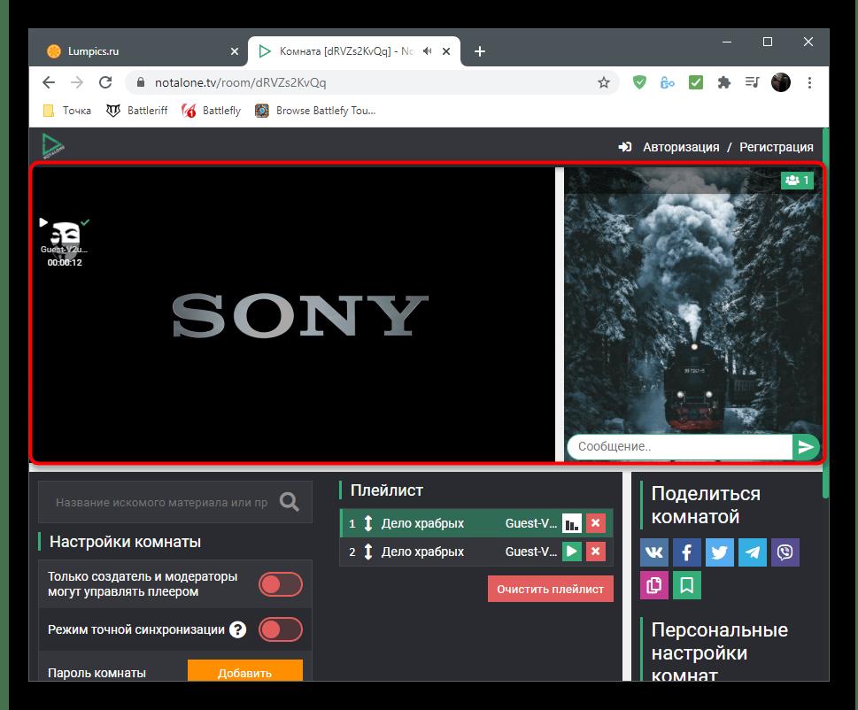 Окно воспроизведения и сообщений для совместного просмотра фильмов в Discord через онлайн-сервис NotAlone.tv