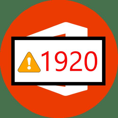 «ошибка 1920. не удалось запустить службу» в microsoft office