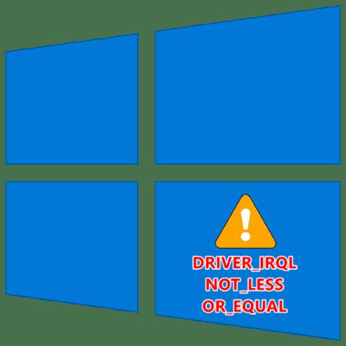 ошибка «driver irql not less or equal» в windows 10
