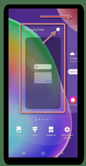 Отключение Samsung Daily на домашнем экране устройства Samsung