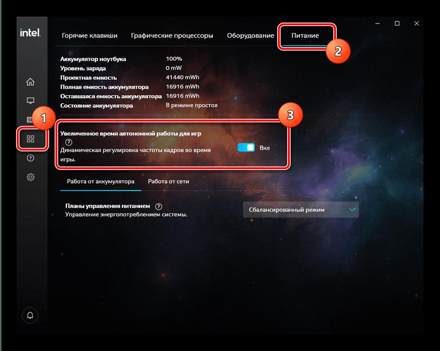 Отключить режим игровой экономии в панели управления Intel для решения проблемы туского экрана на ноутбуке