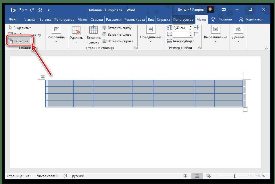 Открыть меню Свойства для выравнивания ширины столбцов таблицы во вкладке Макет в программе Microsoft Word