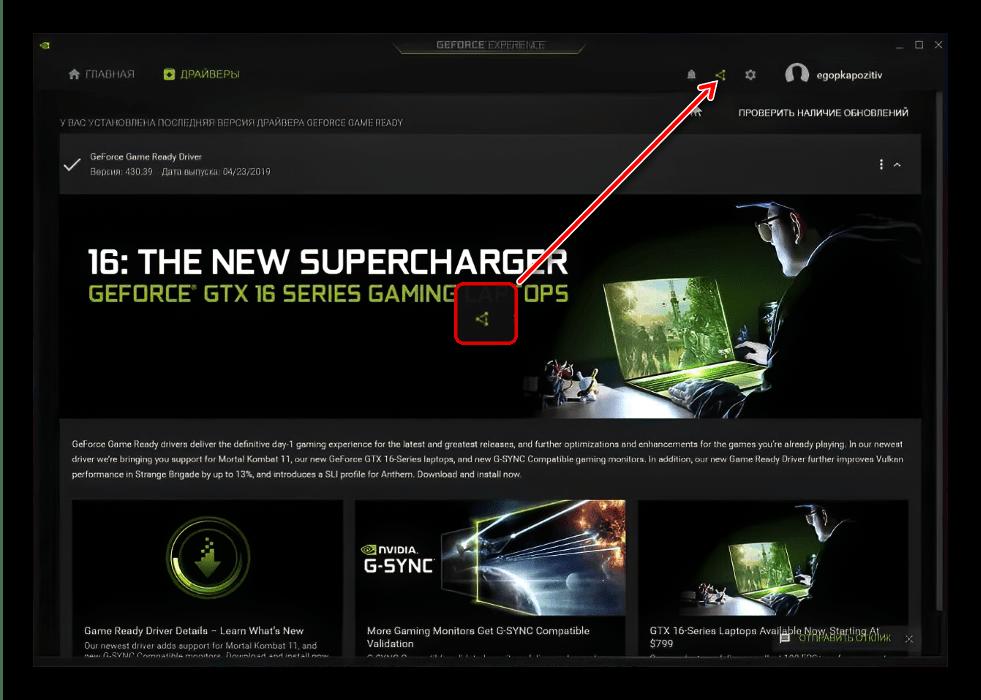 Открыть оверлей GeForce Experience для включения счётчика FPS
