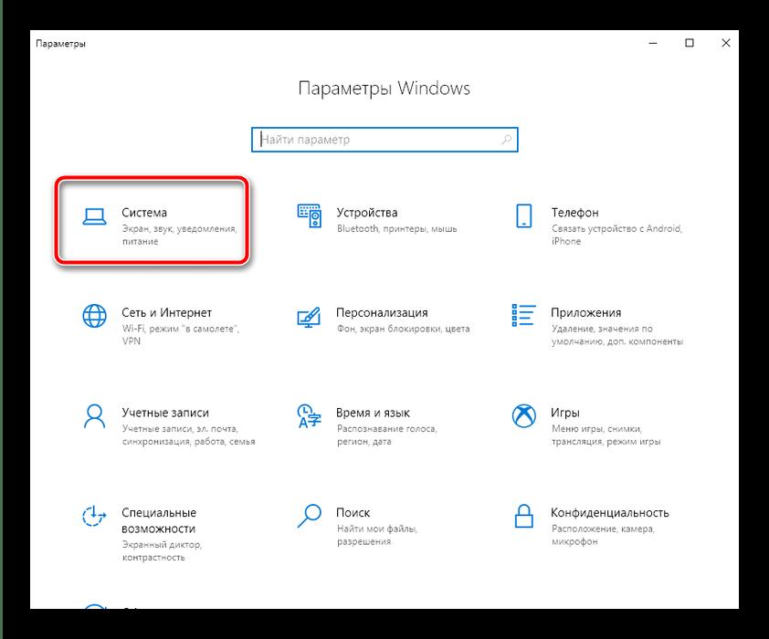 Открыть системные настройки Windows 10 для решения проблемы туского экрана на ноутбуке