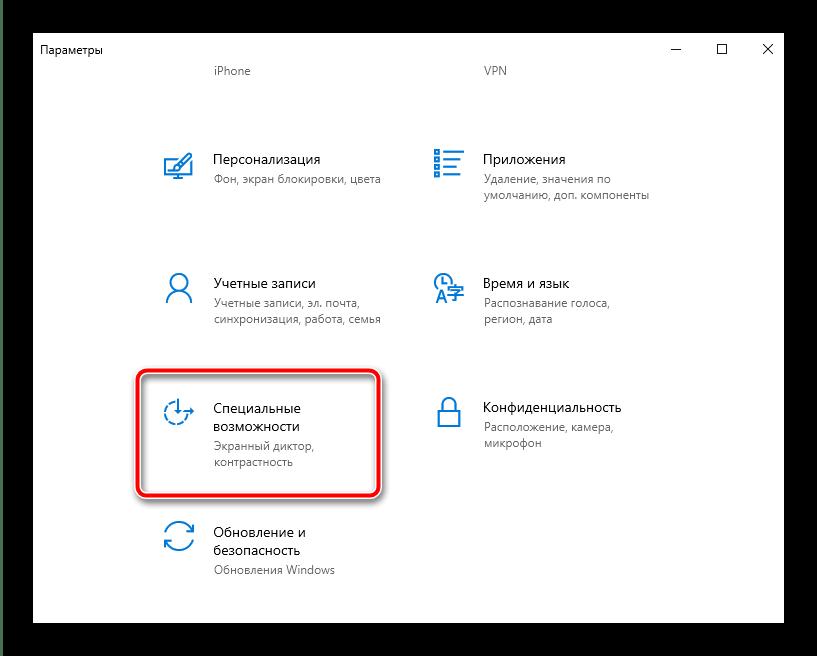 Открыть специальные возможности в параметрах для отключения фильтрации ввода в Windows 10