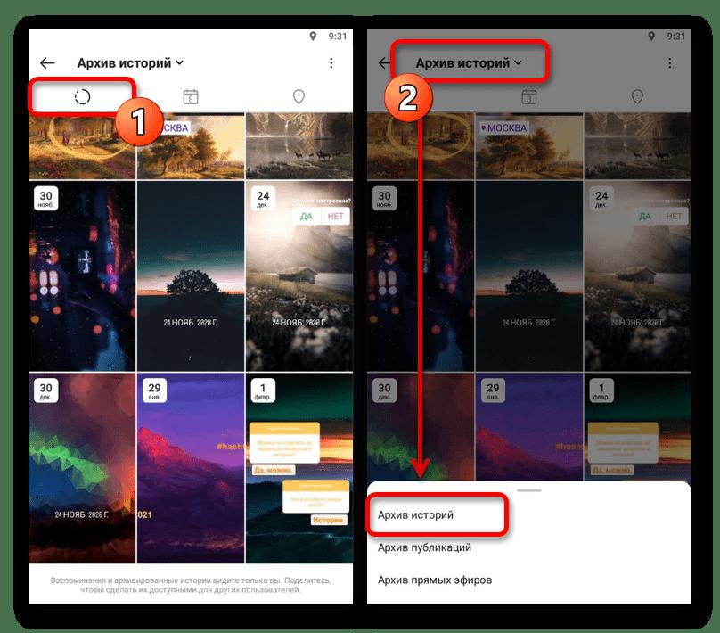 Открытие архива историй в мобильном приложении Instagram