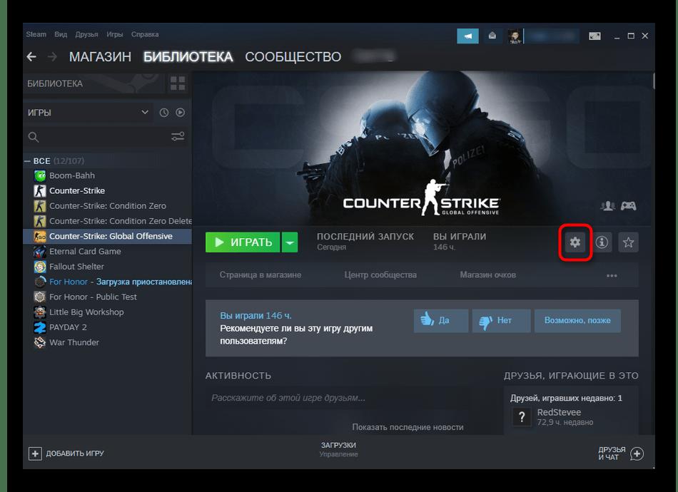 Открытие параметров игры для решения проблем с работой микрофона в Counter-Strike Global Offensive