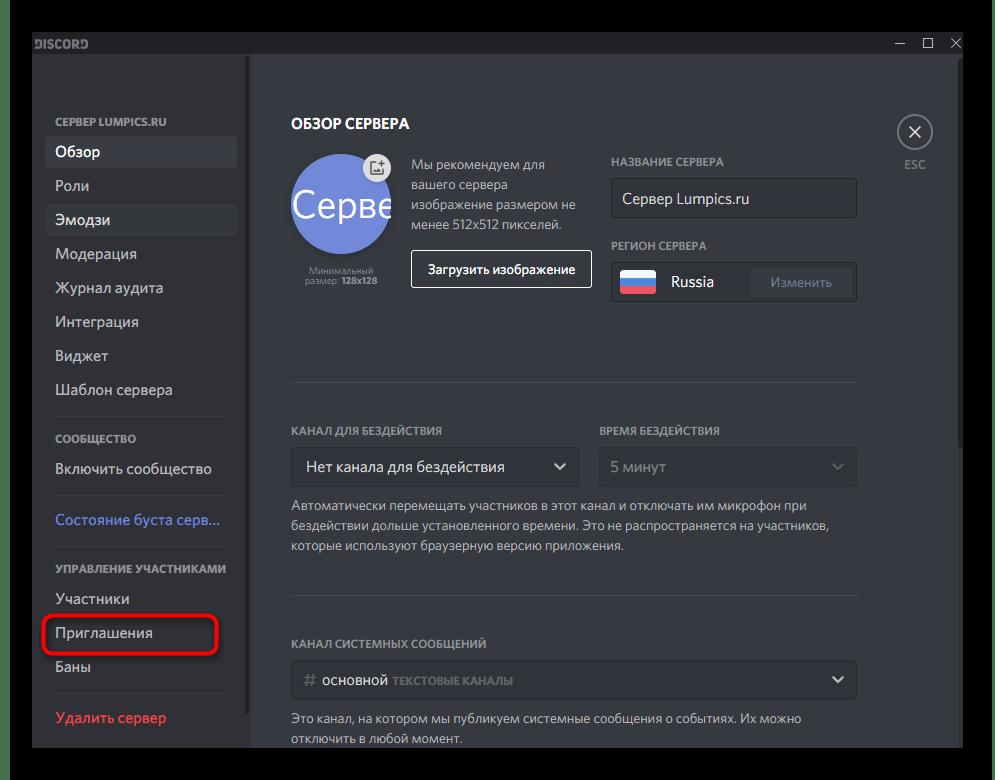 Открытие раздела для просмотра существующих ссылок-приглашений при раскрутке сервера в Discord
