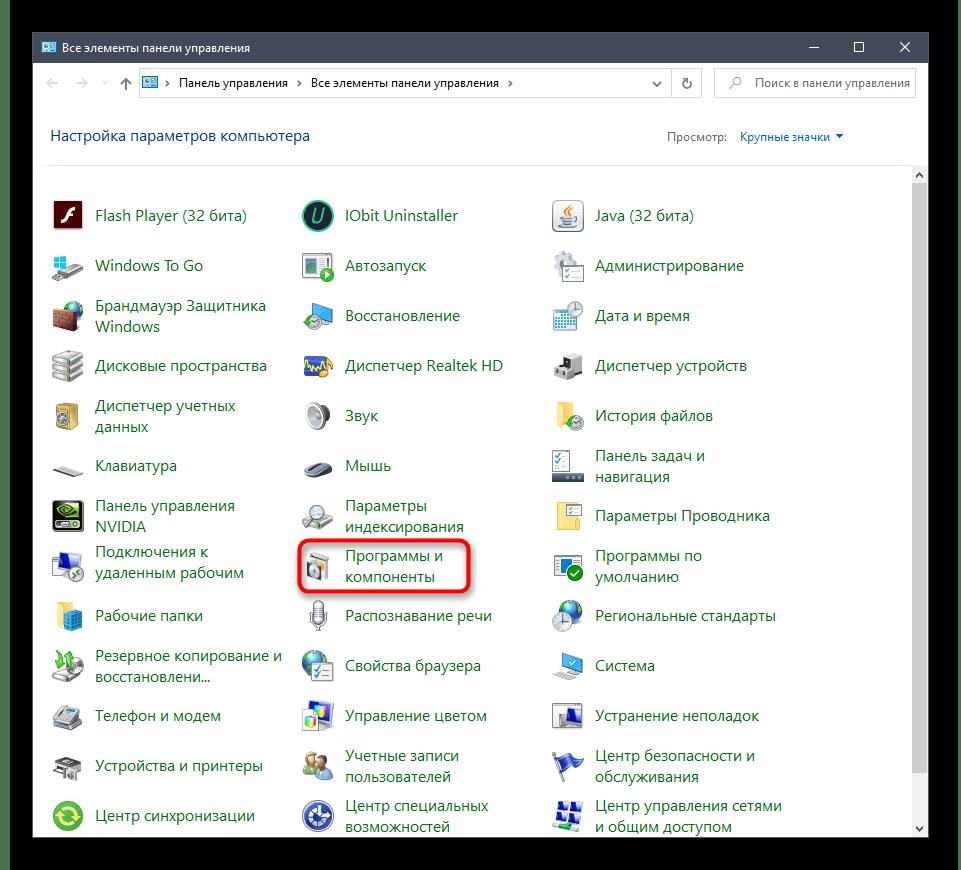 Открытие раздела Программы и компоненты для решения проблем с запуском City Car Driving в Windows 10