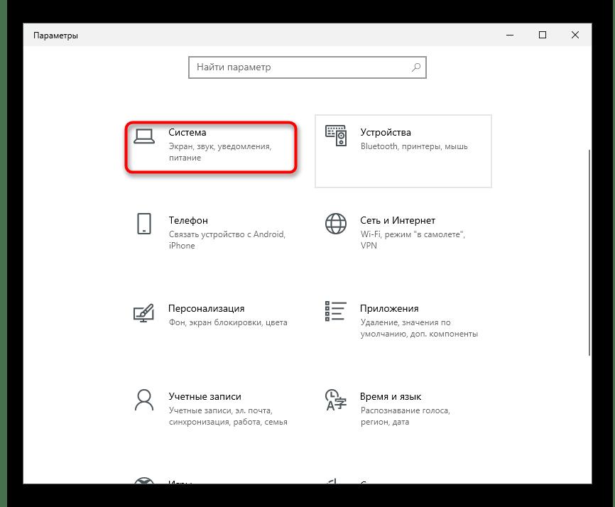 Открытие раздела Система для исправления проблемы с плохой слышимостью в Discord