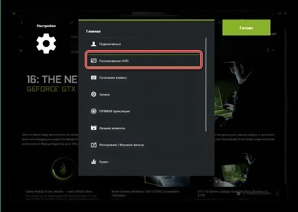 Параметры HUD оверлея GeForce Experience для включения счётчика FPS