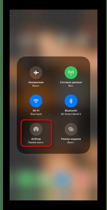 Переход к airdrop на iPhone