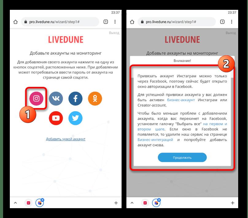 Переход к добавлению аккаунта из Instagram на веб-сайте LiveDune