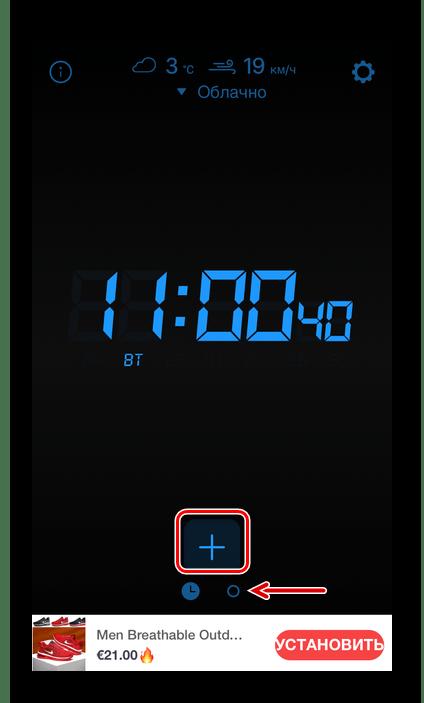 Переход к добавлению будильника в приложении Будильник для меня на iPhone