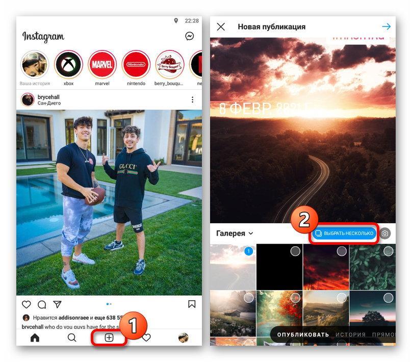 Переход к добавлению карусели в приложении Instagram