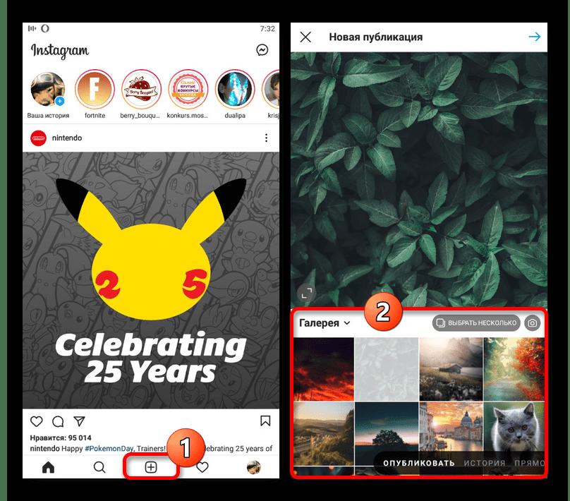 Переход к добавлению нового изображения в приложении Instagram