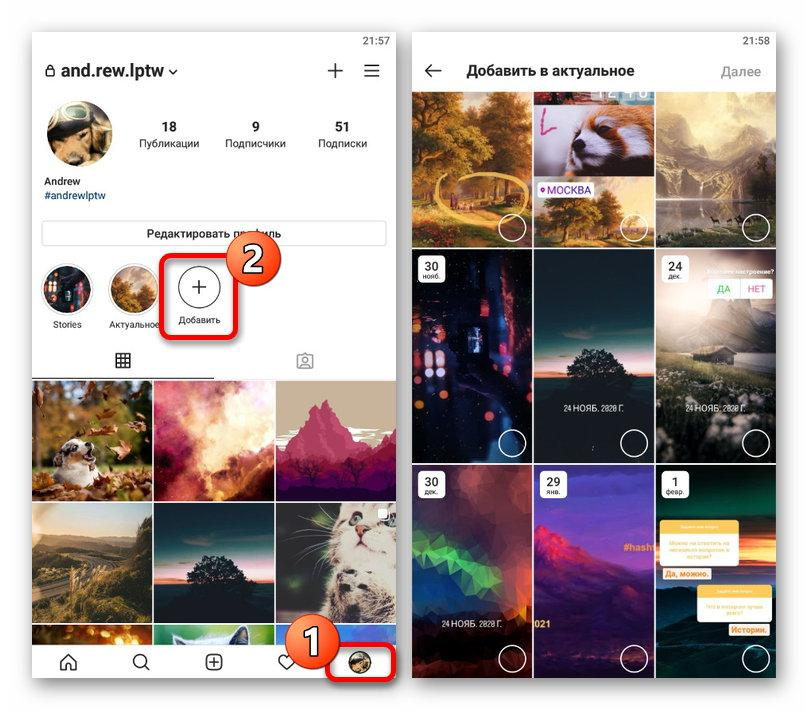Переход к созданию альбома для историй в приложении Instagram
