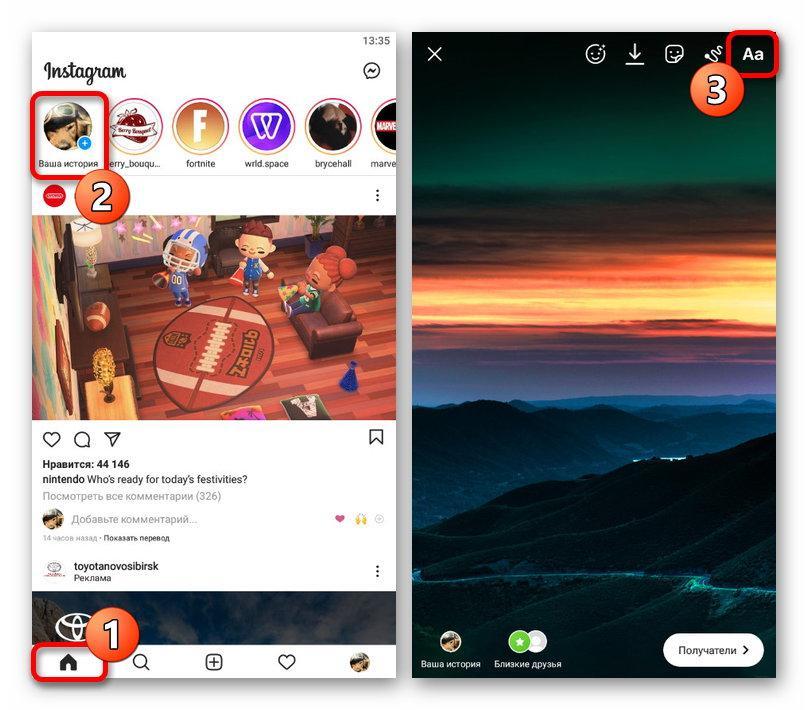 Переход к созданию новой истории в мобильном приложении Instagram