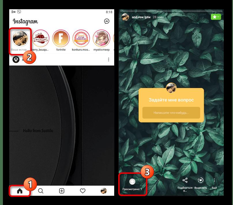 Переход к списку посмотревших историю в мобильном приложении Instagram