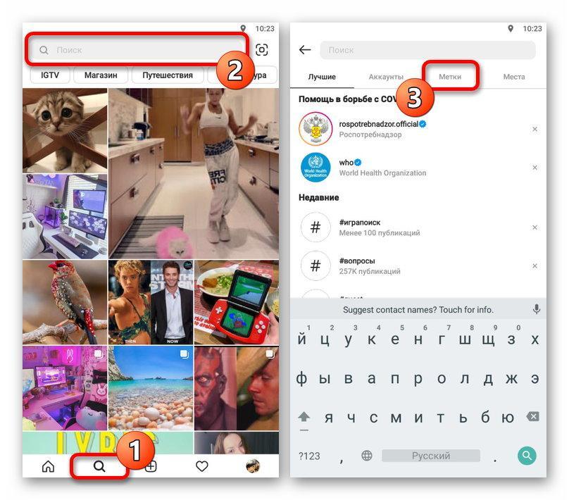 Переход к странице поиска по хэштегам в приложении Instagram